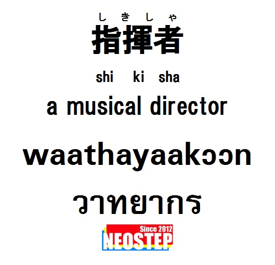 指揮者-ワンポイントタイ語表現