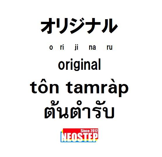 オリジナル-ワンポイントタイ語表現