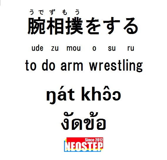 腕相撲をする-ワンポイントタイ語表現