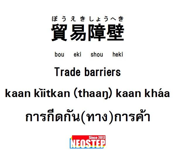 貿易障壁-ワンポイントタイ語表現