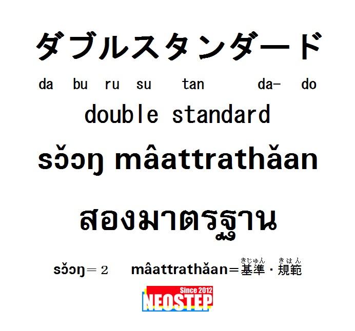 ダブルスタンダード-ワンポイントタイ語表現