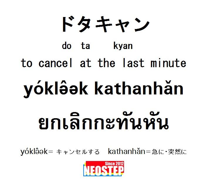 ドタキャン-ワンポイントタイ語表現