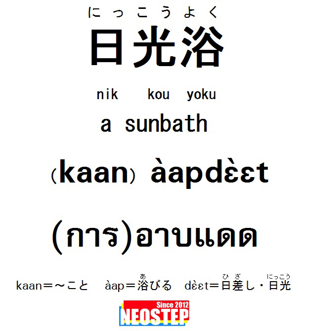 日光浴-ワンポイントタイ語表現