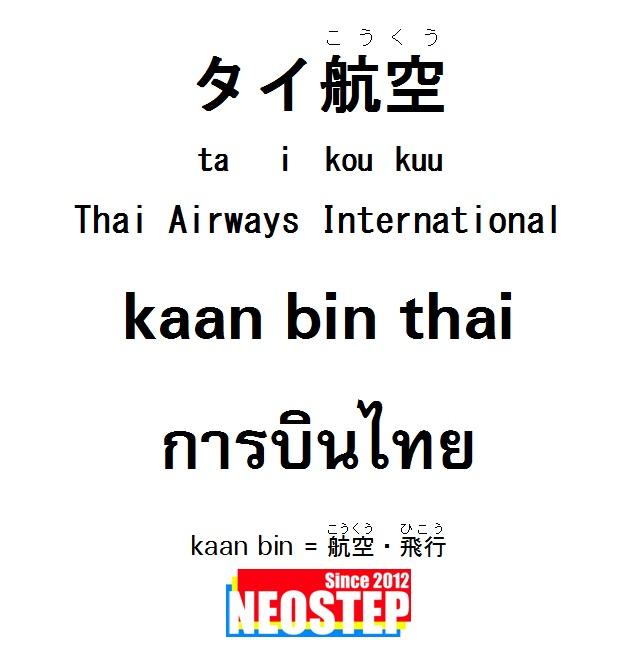 タイ航空-ワンポイントタイ語表現