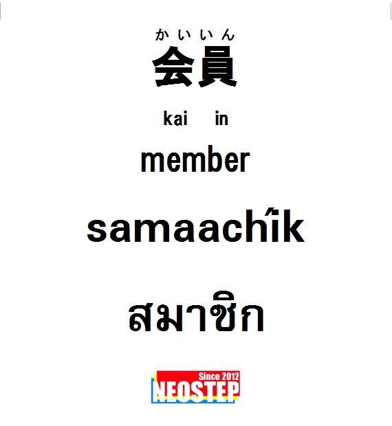 会員-ワンポイントタイ語表現