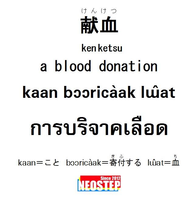 献血-ワンポイントタイ語表現