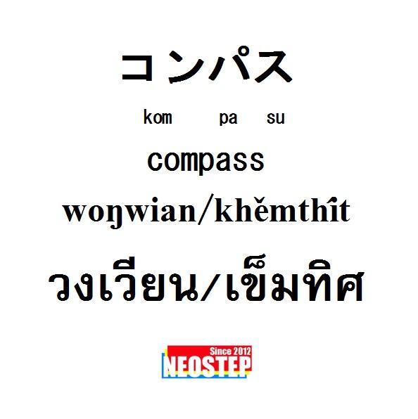 コンパス-ワンポイントタイ語表現
