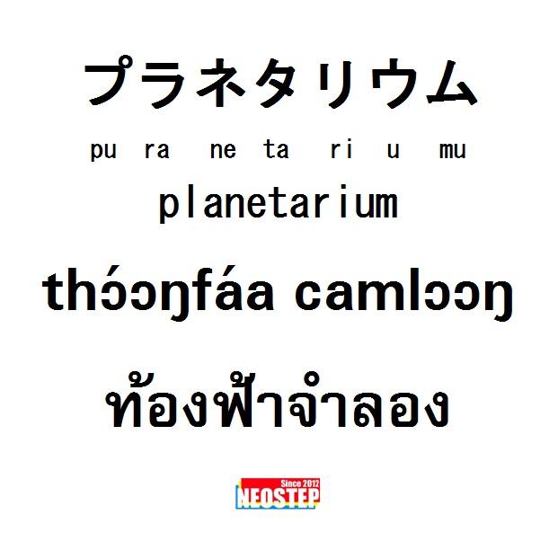 プラネタリウム-ワンポイントタイ語表現