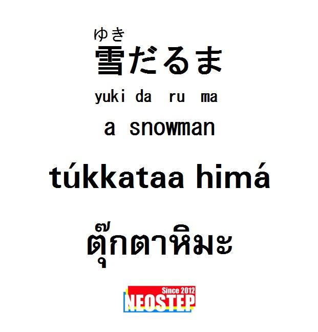 雪だるま-ワンポイントタイ語表現