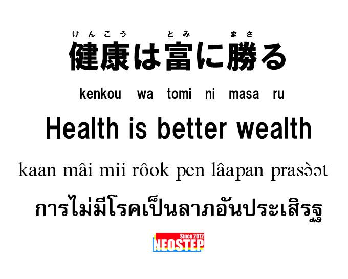 健康は富に勝る-ワンポイントタイ語表現