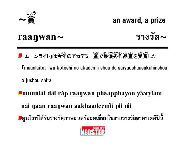 賞-ワンポイントタイ語表現