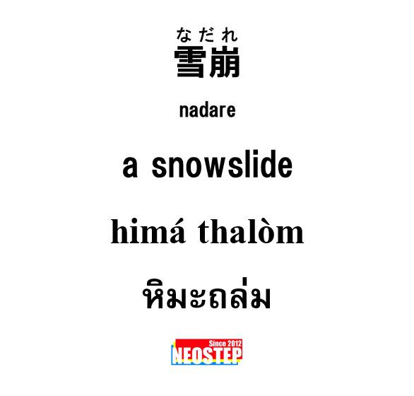 雪崩-ワンポイントタイ語表現