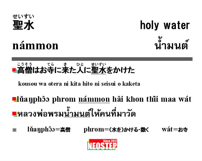聖水-ワンポイントタイ語表現