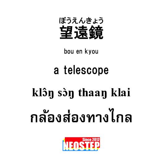 望遠鏡-ワンポイントタイ語表現