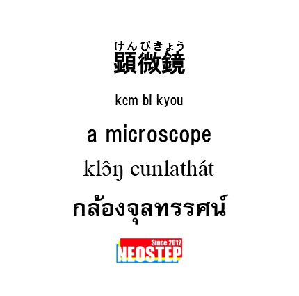 顕微鏡-ワンポイントタイ語表現