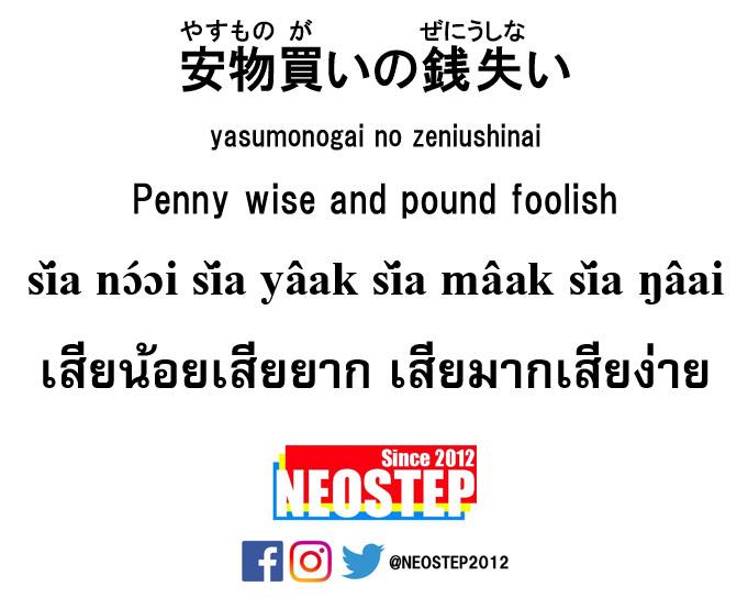 安物買いの銭失い-ワンポイントタイ語表現