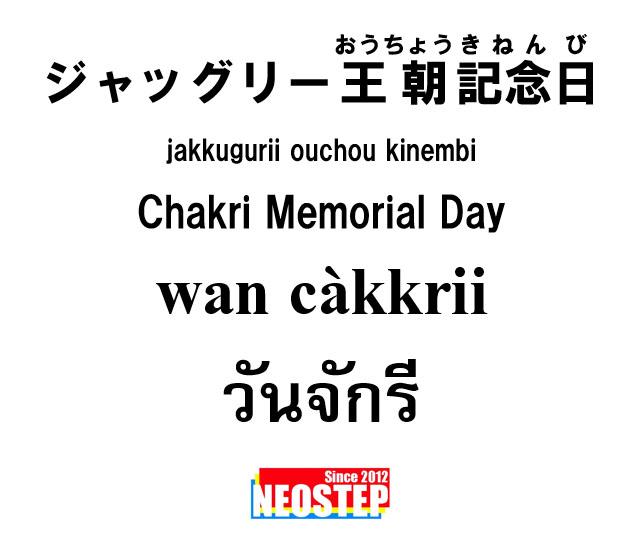 ジャッグリー王朝記念日-ワンポイントタイ語表現