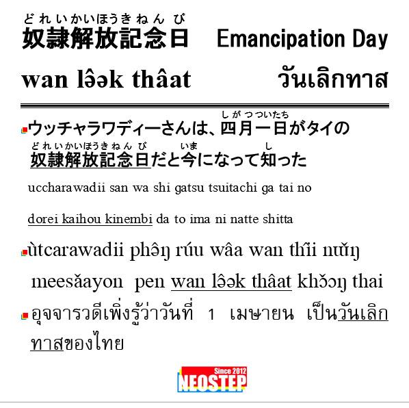 奴隷解放記念日-ワンポイントタイ語表現