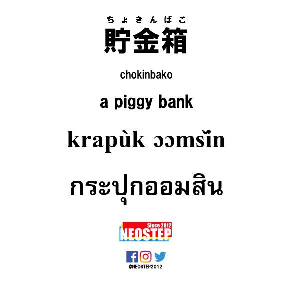 貯金箱-ワンポイントタイ語表現