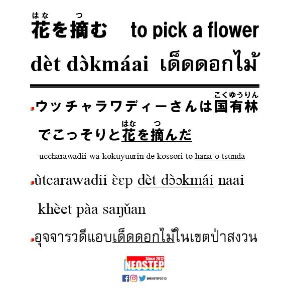 花を摘む-ワンポイントタイ語表現