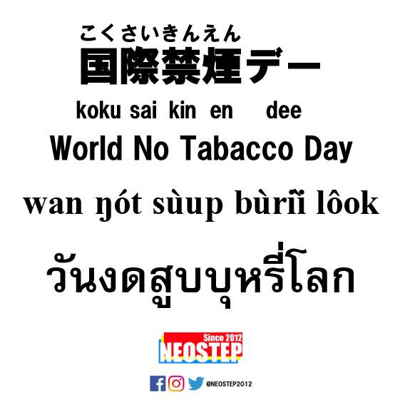 国際禁煙デー-ワンポイントタイ語表現