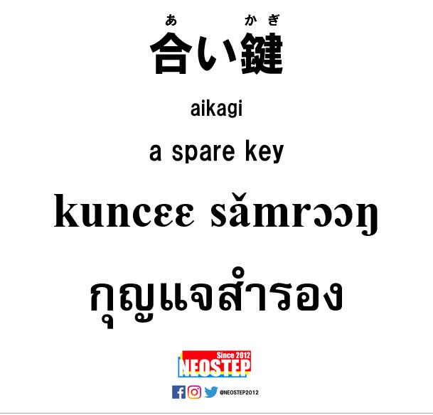 合鍵-ワンポイントタイ語表現