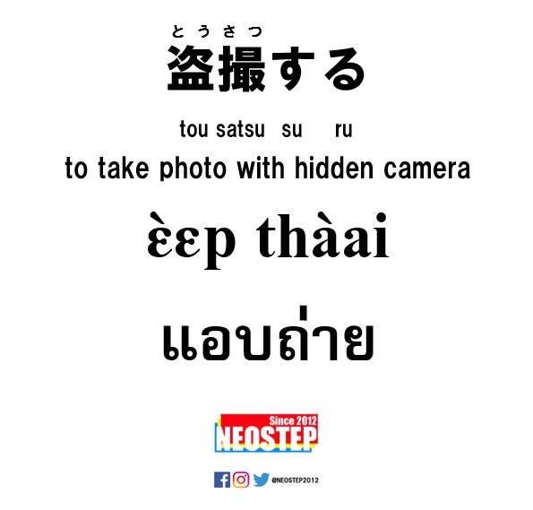 盗撮する-ワンポイントタイ語表現