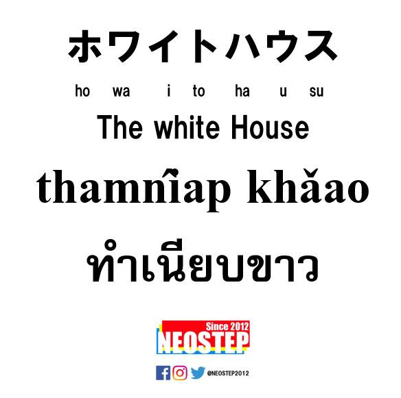 ホワイトハウス-ワンポイントタイ語表現