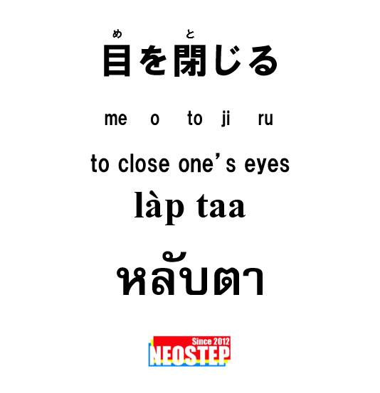 目を閉じる-ワンポイントタイ語表現