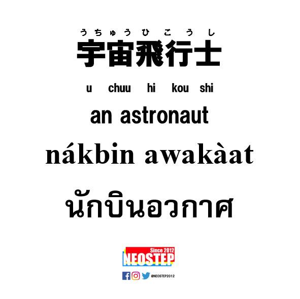宇宙飛行士-ワンポイントタイ語表現