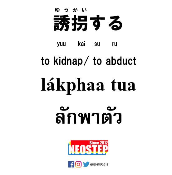 誘拐する-ワンポイントタイ語表現