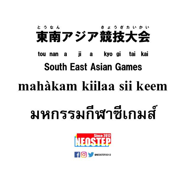 東南アジア競技大会-ワンポイントタイ語表現
