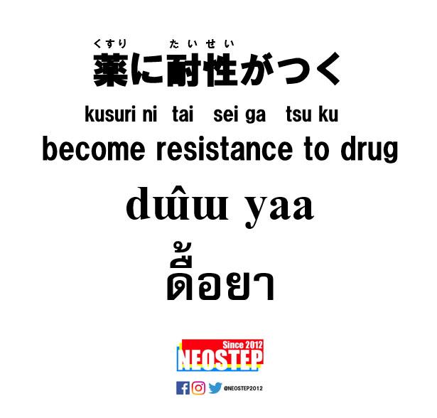 薬に耐性がつく-ワンポイントタイ語表現