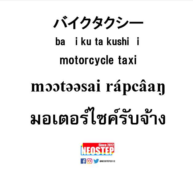 バイクタクシー-ワンポイントタイ語表現