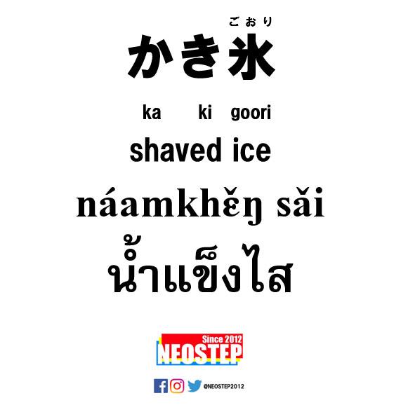 かき氷-ワンポイントタイ語表現