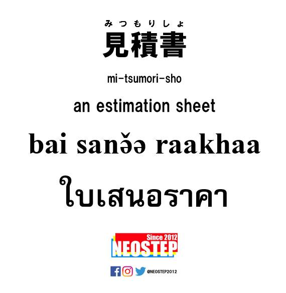 見積書-ワンポイントタイ語表現