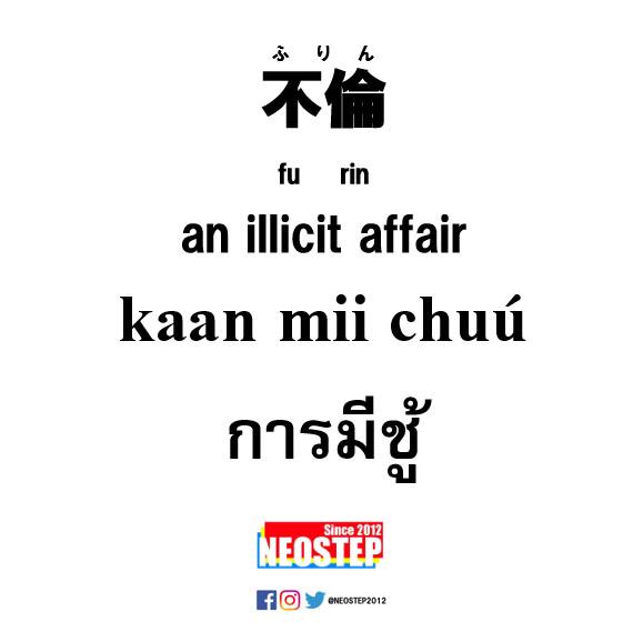 不倫-ワンポイントタイ語表現