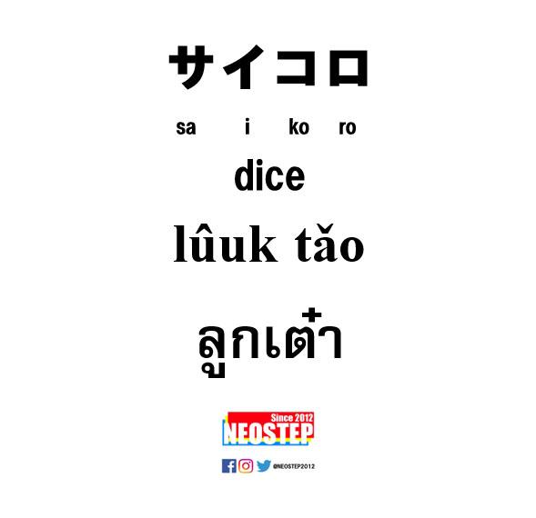 サイコロ-ワンポイントタイ語表現