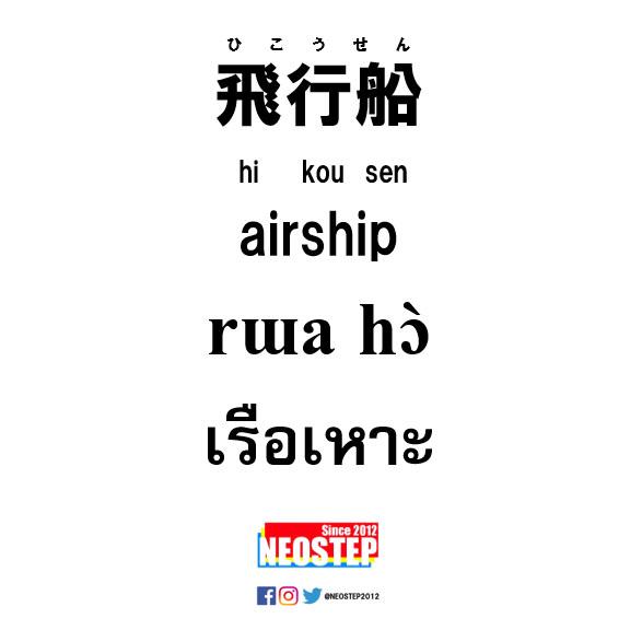 飛行船-ワンポイントタイ語表現