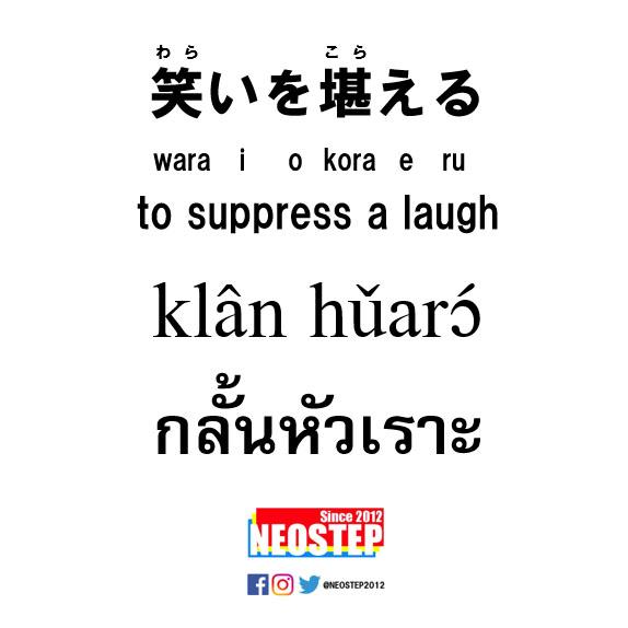 笑いを堪える-ワンポイントタイ語表現