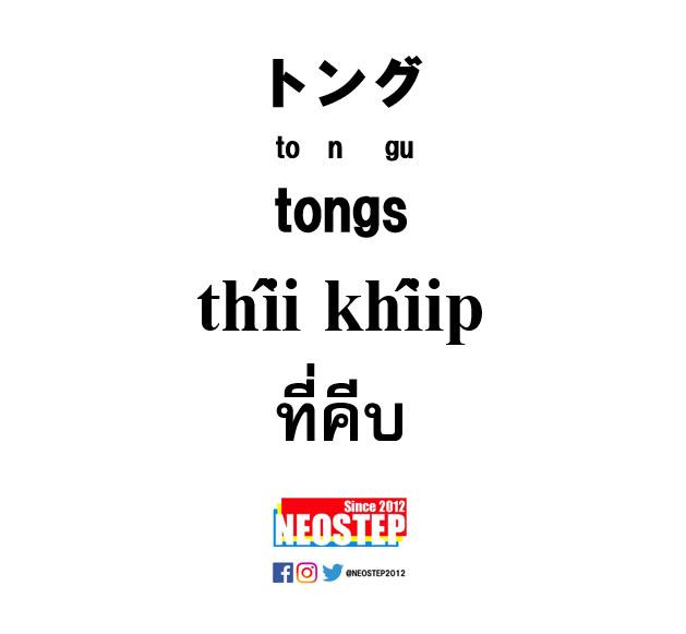 トング-ワンポイントタイ語表現