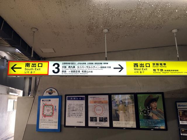 JR京橋駅からタイ語教室NEOSTEPへのアクセス方法01