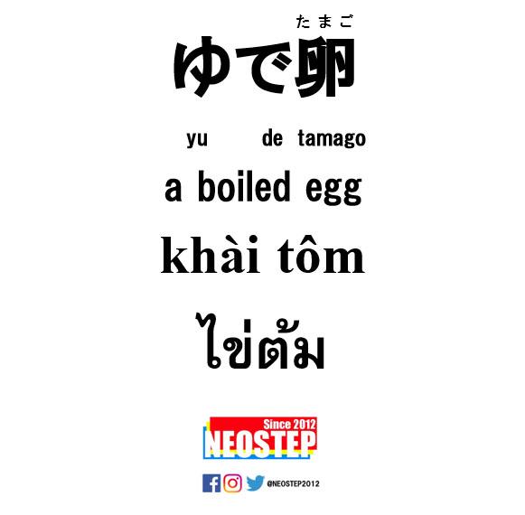 ゆで卵-ワンポイントタイ語表現
