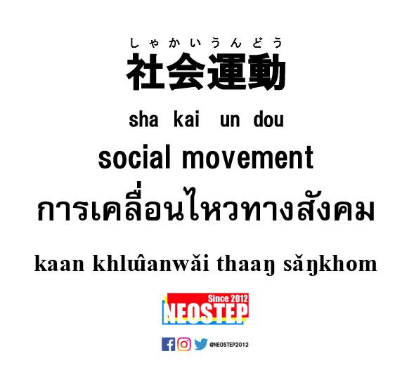 社会運動-ワンポイントタイ語表現