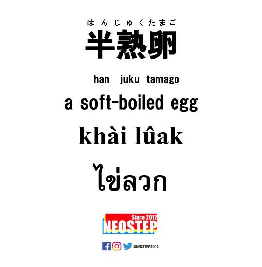 半熟卵-ワンポイントタイ語表現