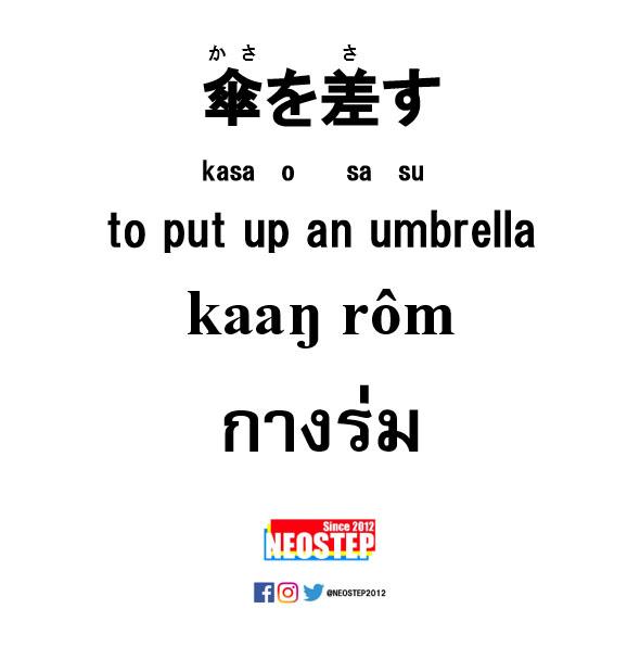 傘を差す-ワンポイントタイ語表現