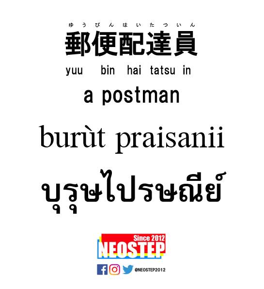 郵便配達員-ワンポイントタイ語表現