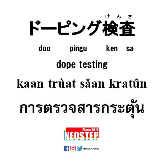 ドーピング検査-ワンポイントタイ語表現