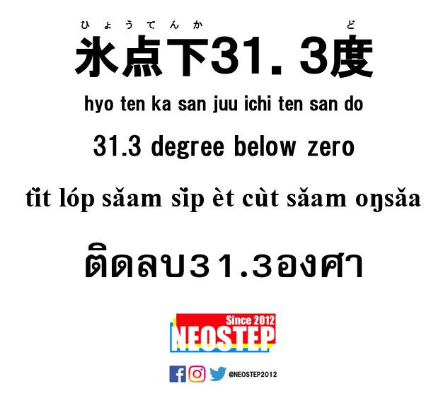 氷点下31.3度-ワンポイントタイ語表現