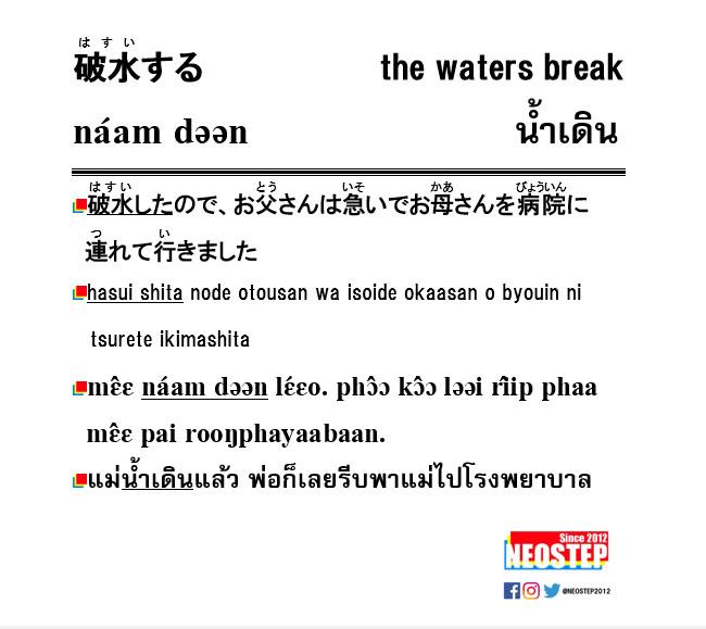 破水する-ワンポイントタイ語表現